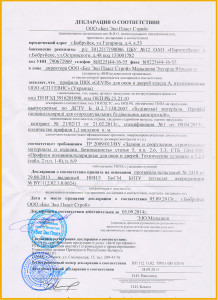 Декларация-о-соответствия