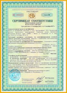 Сертификат-соответсвия-на-изготовление-стеклопакетов