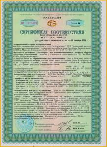 Сертификат-соответсвия-на-изготовления-окон-ПВХ