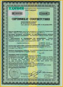 Сертификат-соответсвия-на-профиль-Salamander