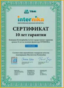 СертификатInternika